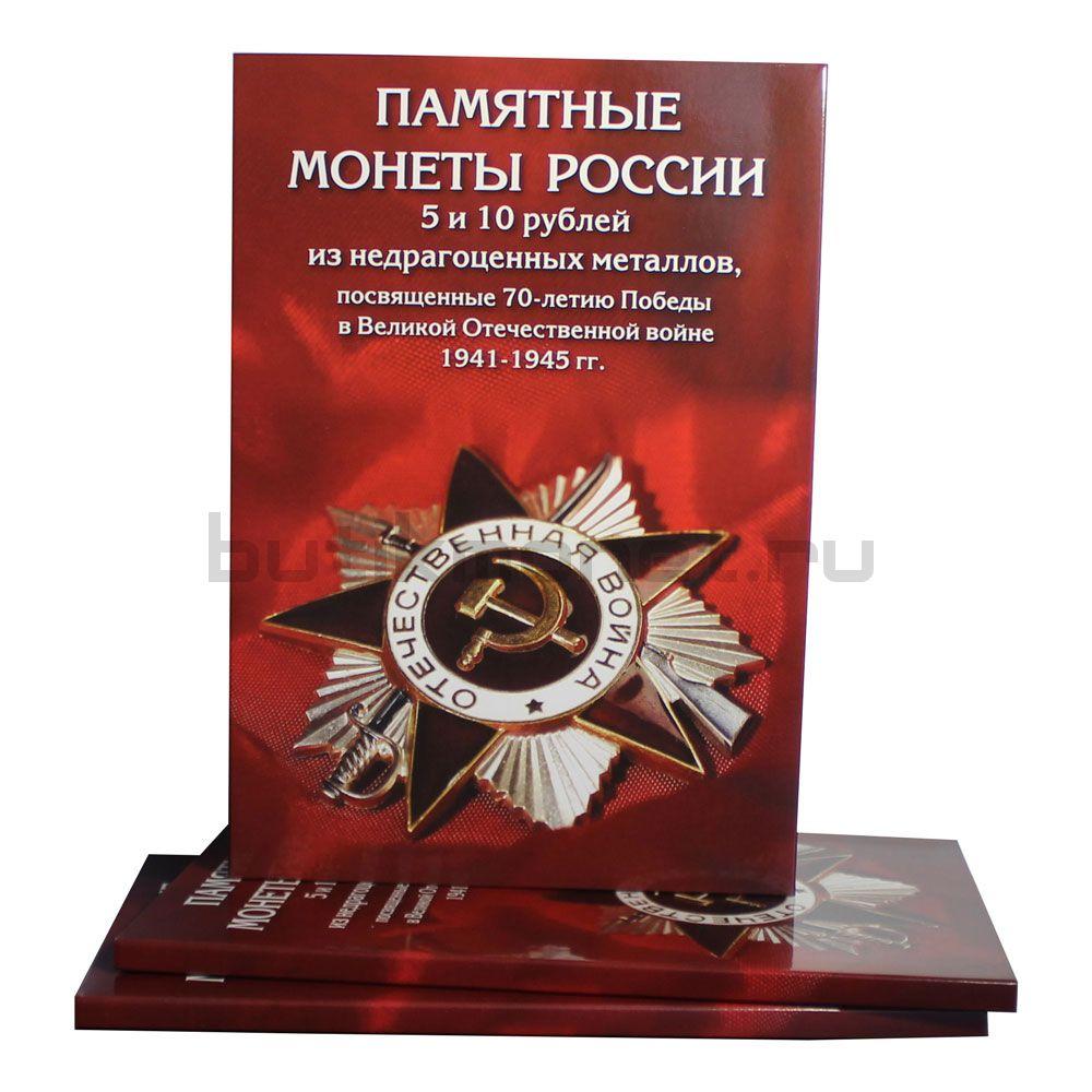 Альбом-коррекс для монет 70 лет Победы в ВОВ