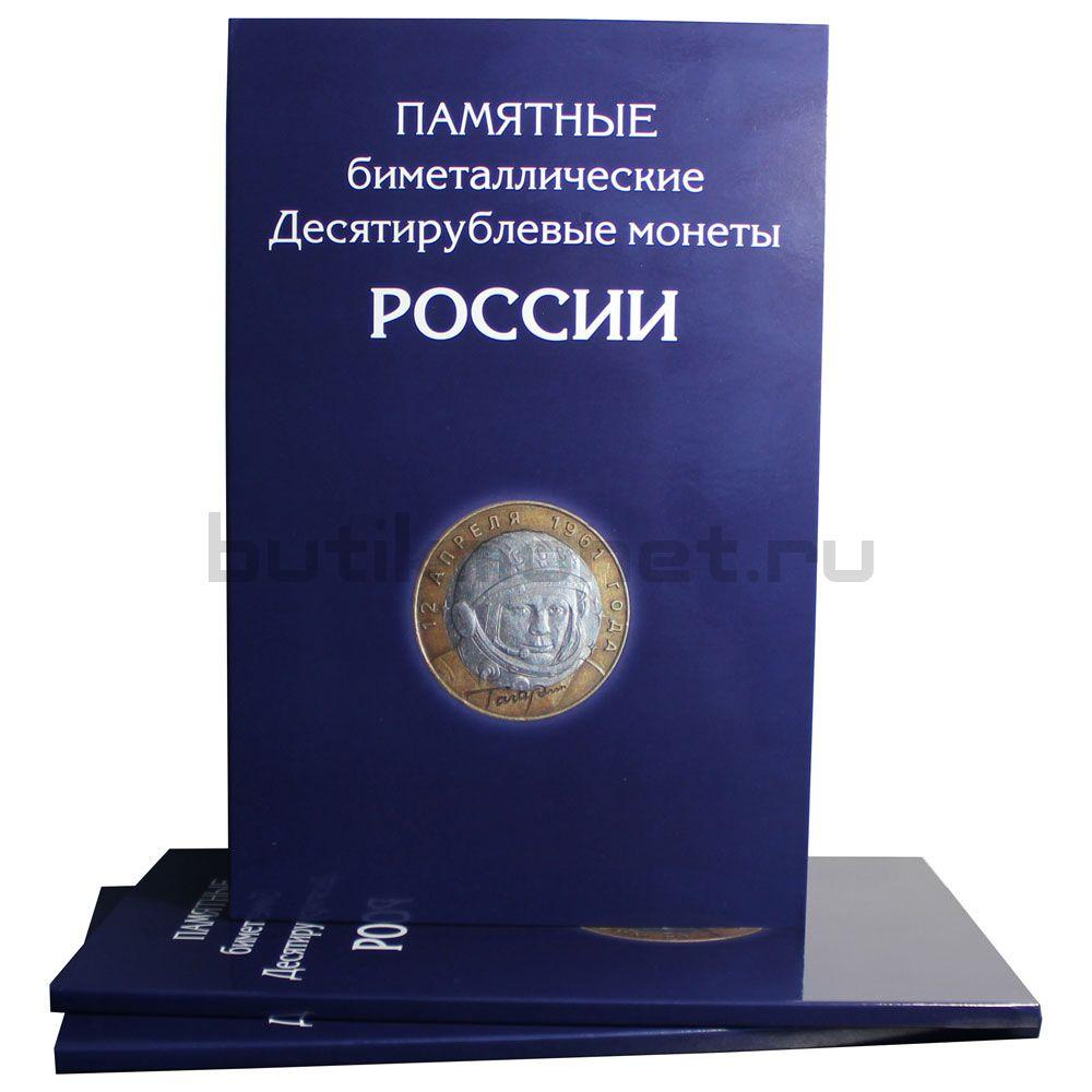 Альбом-планшет для Биметаллических 10 рублей без разделения по монетным дворам