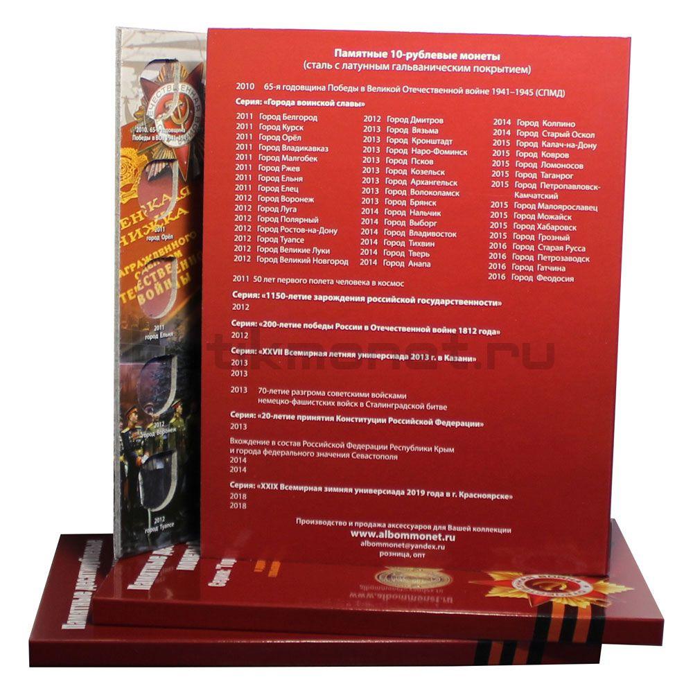 Альбом-планшет для 10-рублевых стальных монет