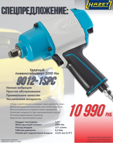 Ударный гайковерт HAZET 9012-1SPC