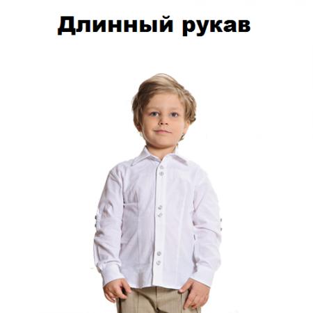 ДЛИННЫЙ РУКАВ (3-7 лет)