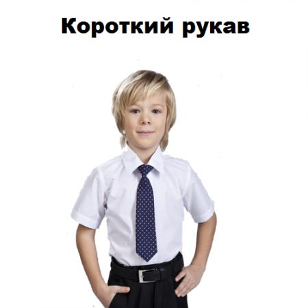 КОРОТКИЙ РУКАВ (3-7 лет)