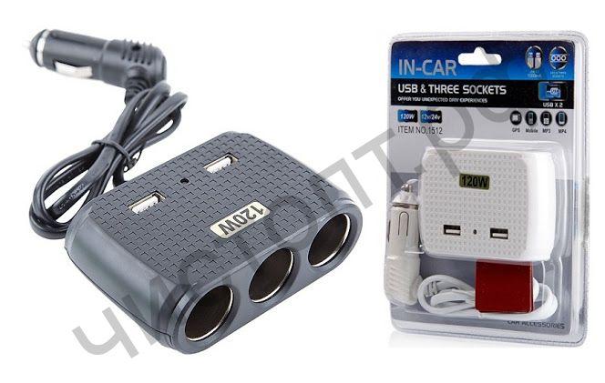 Разветвитель прикуривателя OLESSON 1512 (3 гнезда+2*USB)/120