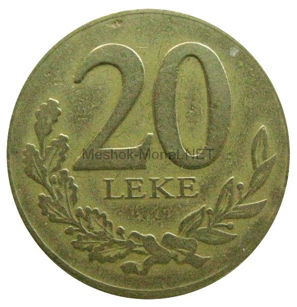 Албания 20 лек 1996 г.