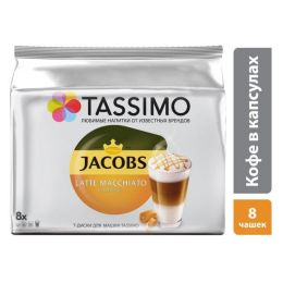 Капсулы для кофе машин Tassimo Latte Caramel 16шт в упак