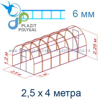 Теплица Кремлевская Люкс 2,5 х 4 с поликарбонатом 6 мм Polygal