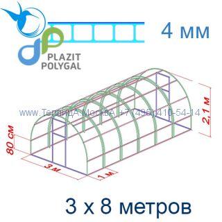 Теплица Кремлевская Люкс 3 х 8 с поликарбонатом 4 мм Polygal
