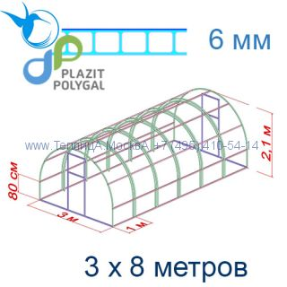 Теплица Кремлевская Люкс 3 х 8 с поликарбонатом 6 мм Polygal