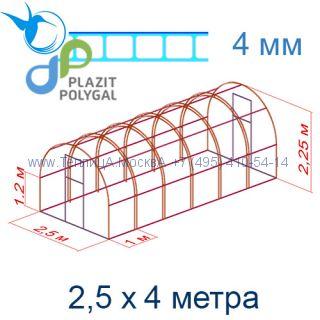 Теплица Кремлевская Премиум 2,5 х 4 с поликарбонатом 4 мм Polygal