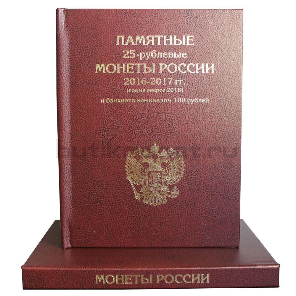 Альбом-книга для 25-рублевых монет 2016-2017 гг.