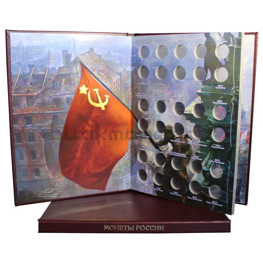 Альбом-книга для стальных монет 10 рублей