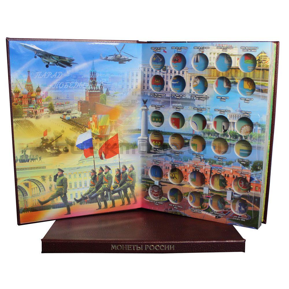 Альбом-книга для юбилейных биметаллических монет 10 рублей