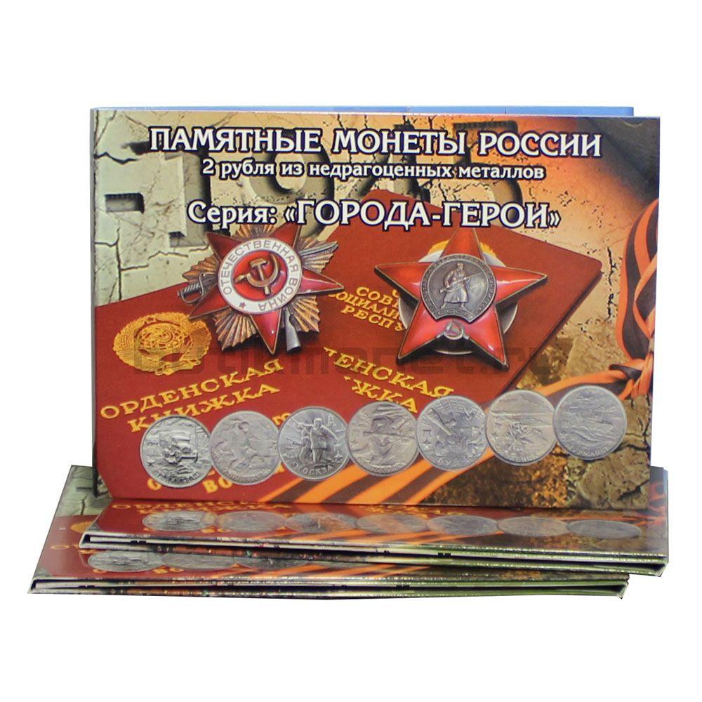 Альбом-коррекс для монет 2 рубля Города Герои