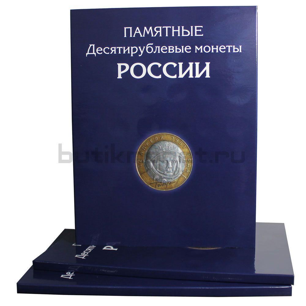 Альбом-планшет для Биметаллических и стальных 10 рублей