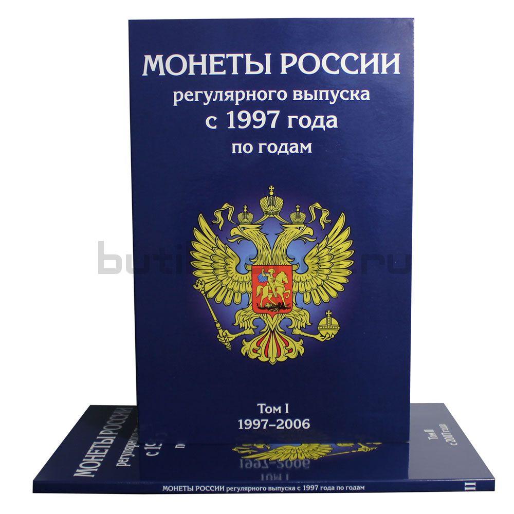Альбомы-планшеты для регулярных монет России 1997-2018 гг.