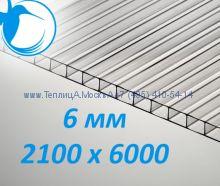 Сотовый поликарбонат Полигаль Колибри 6 мм для теплиц 2100 х 6000 прозрачный