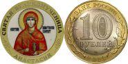 10 рублей, СВЯТАЯ МУЧЕНИЦА АНАСТАСИЯ, цветная эмаль + гравировка