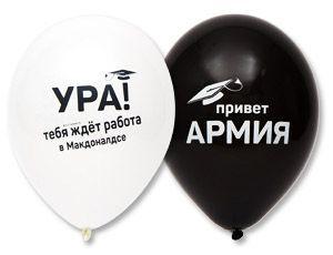 Набор шаров Выпускник приколы (25 шт)