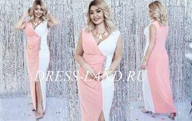 Бело-персиковое платье в пол с разрезом