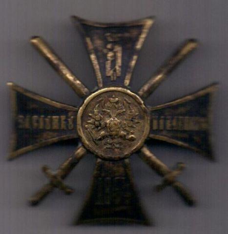 крест 1864 г. За службу на Кавказе.