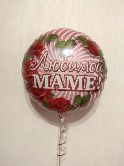 Любимой маме розы шар фольгированный с гелием