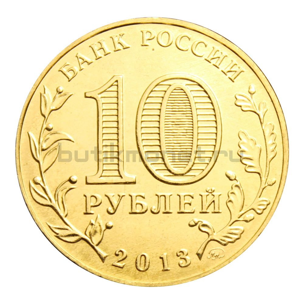 10 рублей 2013 ММД Сталинградская битва (Знаменательные даты)