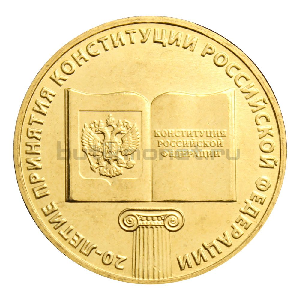 10 рублей 2013 ММД 20 лет Конституции (Знаменательные даты)