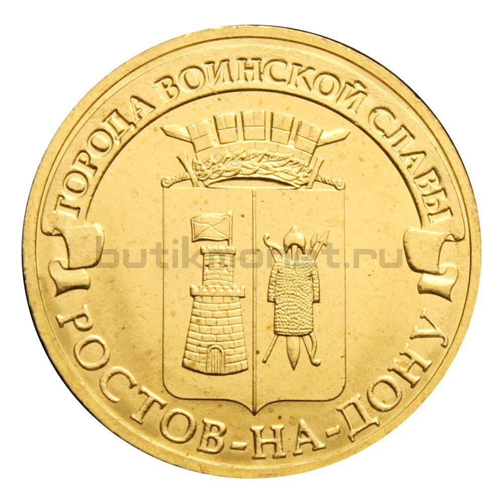10 рублей 2012 СПМД Ростов-на-Дону (Города воинской славы)