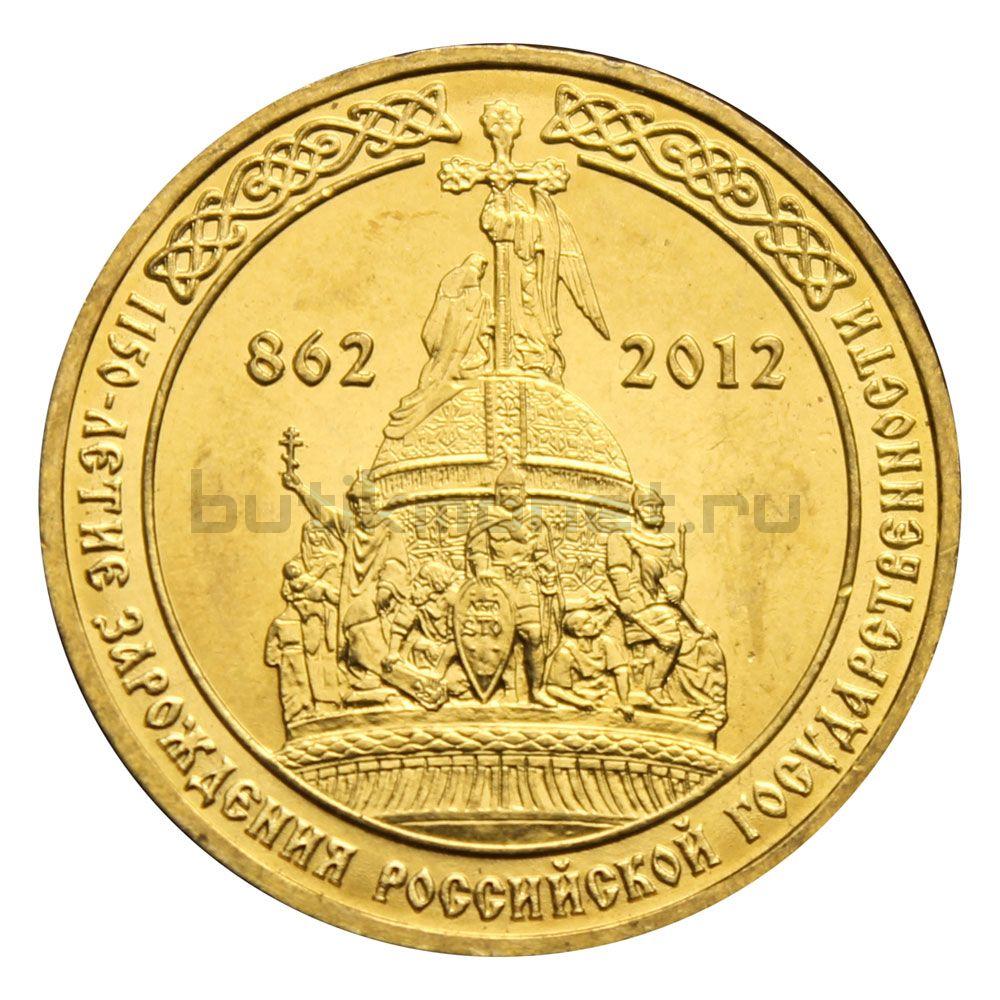 10 рублей 2012 СПМД 1150-летие зарождения российской государственности (Знаменательные даты)