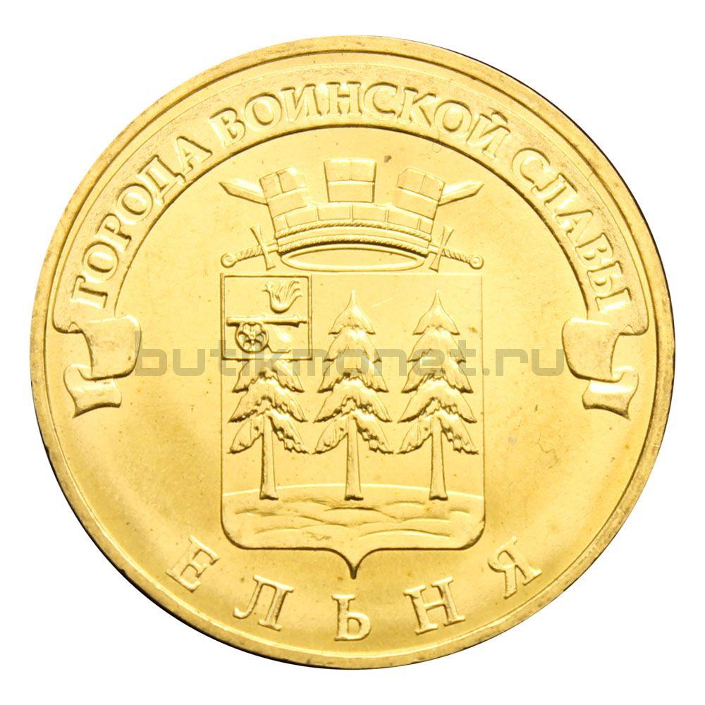 10 рублей 2011 СПМД Ельня (Города воинской славы)