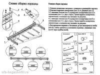 Автомобильная корзина Atlant, алюминиевая, 1300х900