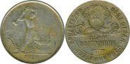 50 КОПЕЕК СССР (полтинник) 1924г, ТР, серебро, состояние, #116