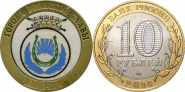 10 рублей,НАЛЬЧИК, СЕРИЯ ГОРОДА ВОИНСКОЙ СЛАВЫ, цветная эмаль с гравировкой