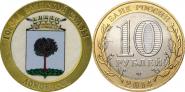 10 рублей,ЛОМОНОСОВ, СЕРИЯ ГОРОДА ВОИНСКОЙ СЛАВЫ, цветная эмаль с гравировкой