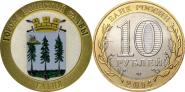10 рублей,ЕЛЬНЯ, СЕРИЯ ГОРОДА ВОИНСКОЙ СЛАВЫ, цветная эмаль с гравировкой