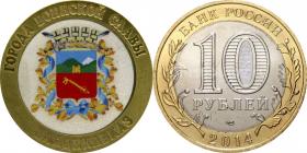 10 рублей,ВЛАДИКАВКАЗ, СЕРИЯ ГОРОДА ВОИНСКОЙ СЛАВЫ, цветная эмаль с гравировкой