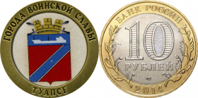 10 рублей,ТУАПСЕ, СЕРИЯ ГОРОДА ВОИНСКОЙ СЛАВЫ, цветная эмаль с гравировкой