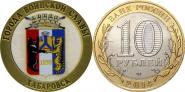 10 рублей,ХАБАРОВСК, СЕРИЯ ГОРОДА ВОИНСКОЙ СЛАВЫ, цветная эмаль с гравировкой