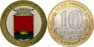 10 рублей,БРЯНСК, СЕРИЯ ГОРОДА ВОИНСКОЙ СЛАВЫ, цветная эмаль с гравировкой