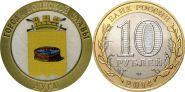 10 рублей,ЛУГА, СЕРИЯ ГОРОДА ВОИНСКОЙ СЛАВЫ, цветная эмаль с гравировкой