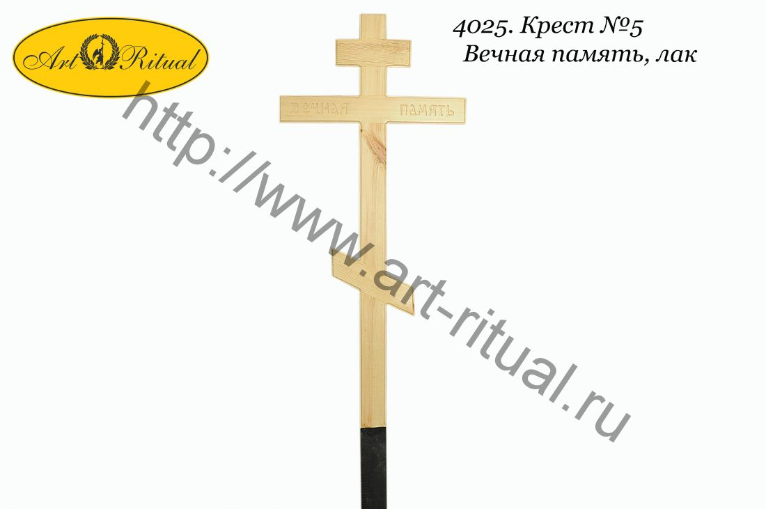 4025. Крест №5 Вечная память, лак