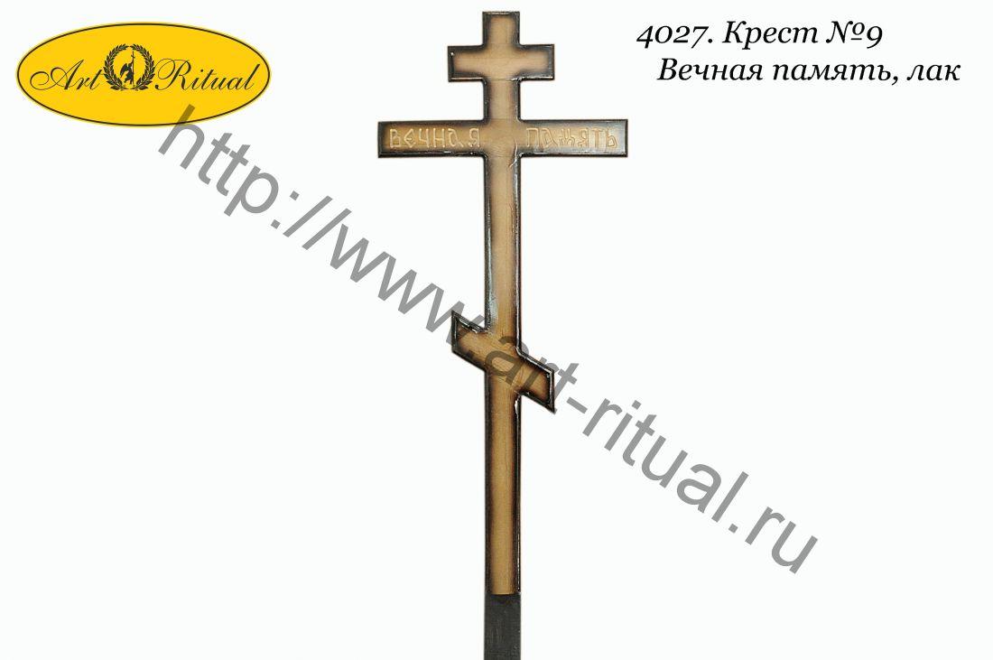 4027. Крест №9 Вечная память, лак