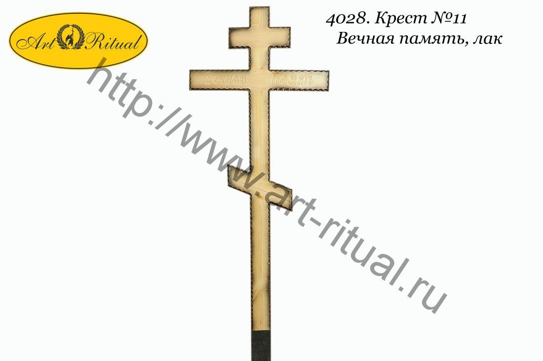 4028. Крест №11 Вечная память, лак