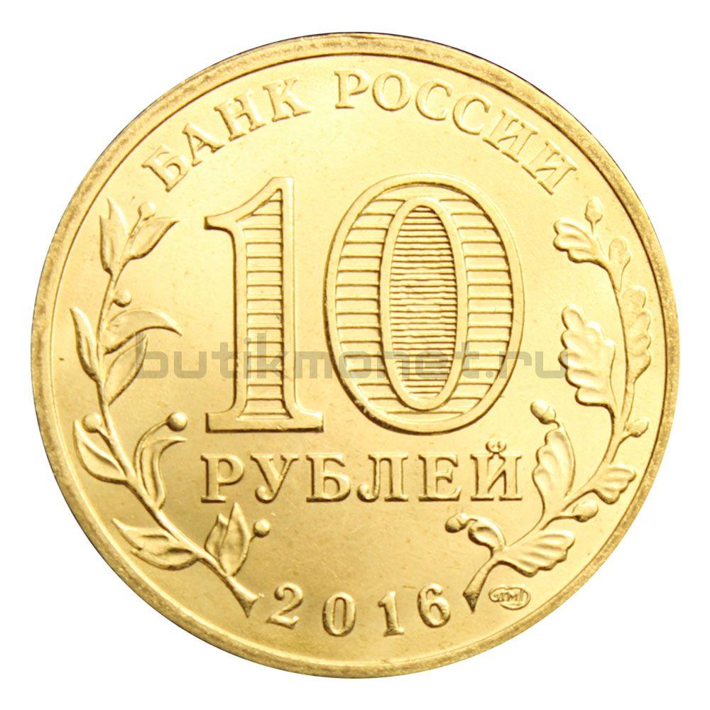 10 рублей 2016 СПМД Феодосия (Города воинской славы)