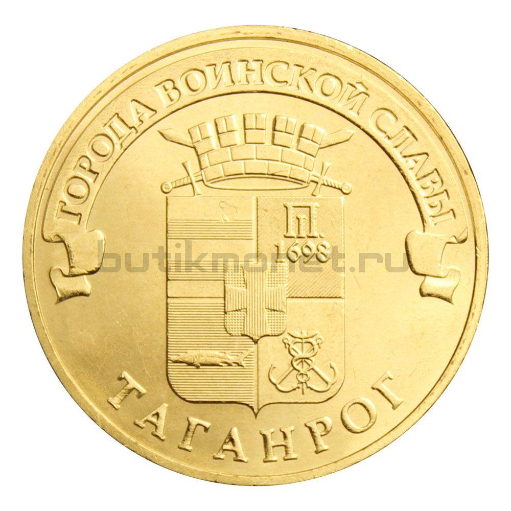 10 рублей 2015 СПМД Таганрог (Города воинской славы)