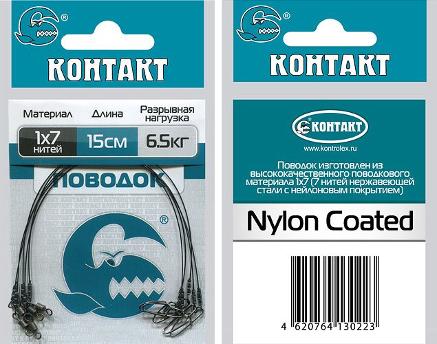 Поводки стальные КОНТАКТ 9,5кг, 15см 1х7 (5шт)