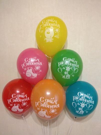 С Днём Рождения детский новый латексные шары с гелием