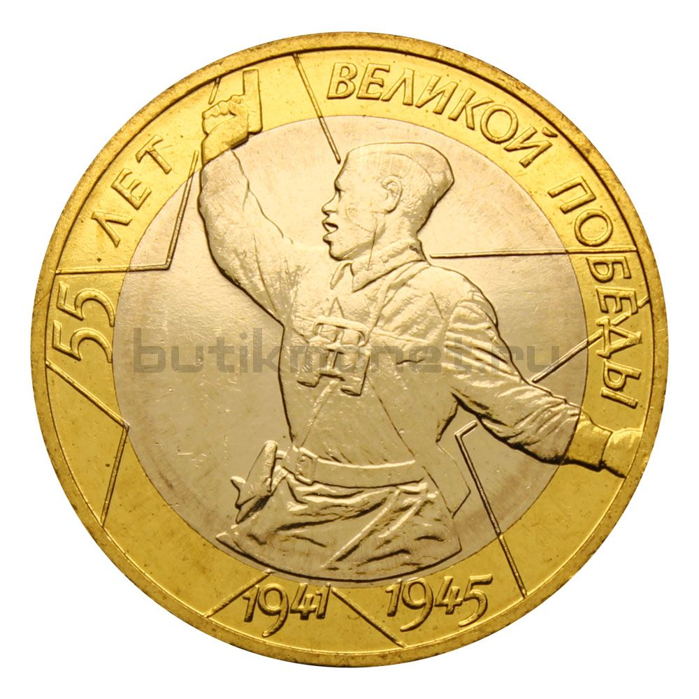 10 рублей 2000 ММД 55 лет Победы в ВОВ (Знаменательные даты) UNC