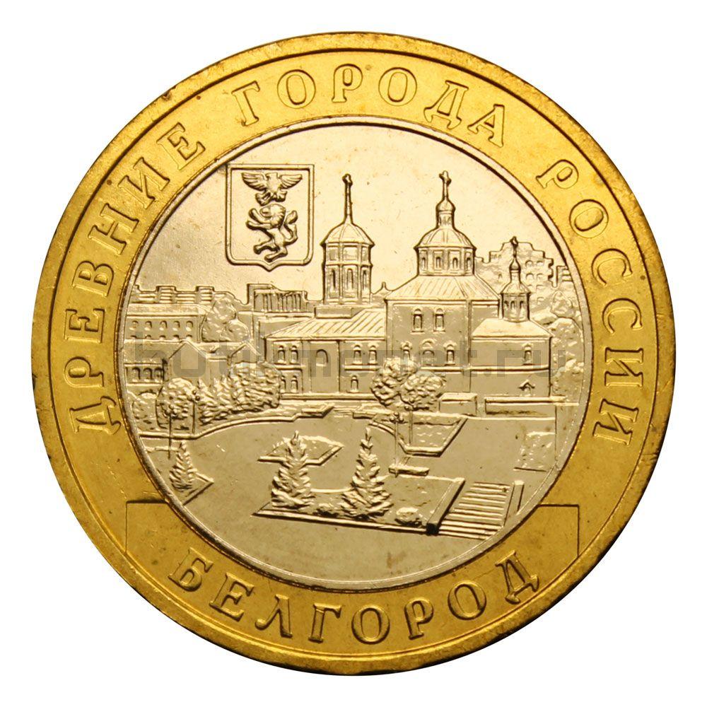 10 рублей 2006 ММД Белгород (Древние города России) UNC
