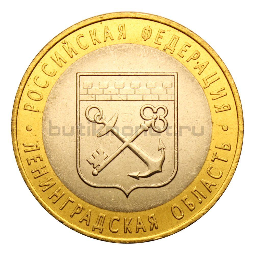 10 рублей 2005 СПМД Ленинградская область (Российская Федерация) UNC